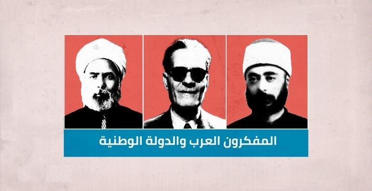 كيف نظر المفكرون العرب إلى الدولة الوطنية؟